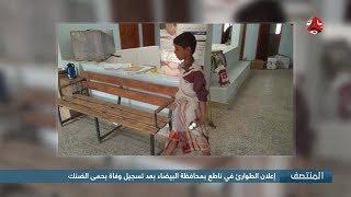 إعلان الطوارئ في ناطع بمحافظة البيضاء بعد تسجيل وفاة بحمى الضنك