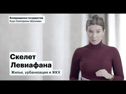 видео: Екатерина Шульман: Политическая история 2000-х. Лекция 17: