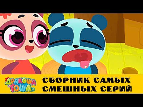 Дракоша Тоша   Сборник самых смешных серий - часть 2   Мультфильмы для детей🌴☀