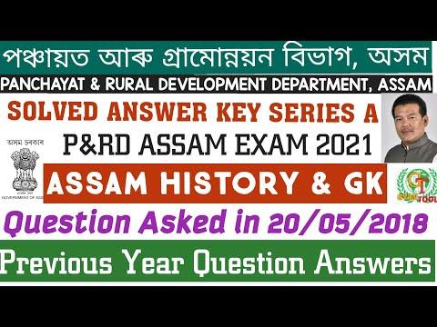 PNRD ANSWERS KEY 2018|| SOLVED PAPER || GK || ASSAM HISTORY N CULTURE| BY GYANTOOL