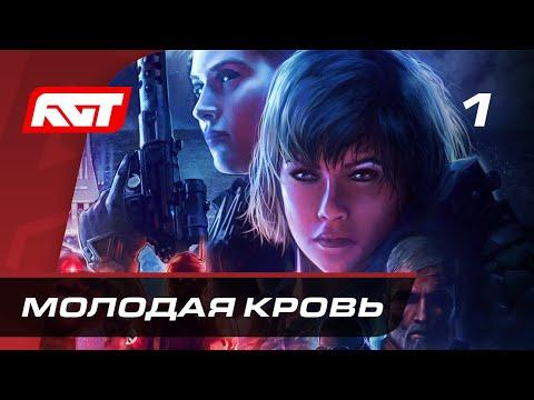 Прохождение Wolfenstein: Youngblood — Часть 1: Молодая кровь