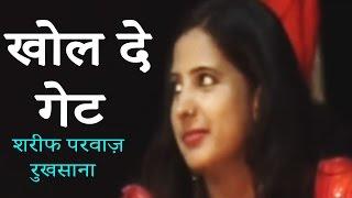 Khol De Gate Mohabbat Wala | Full Muqabla | Sharif Parwaz With Rukhsana | Qawwali Muqabla