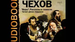2000286 01 Аудиокнига. Чехов А.П. 'Жена'