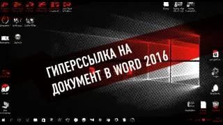 Гиперссылка на документ в Word 2016
