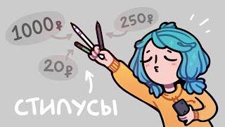 Рисую на телефоне разными стилусами ( ˙-˙ )