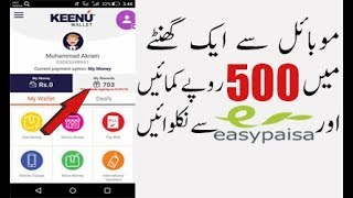 How to Earn Rs:500 Par Hours From Mobile in Pakistan 2018