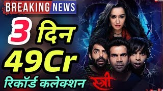 stree 19 days worldwide collection
