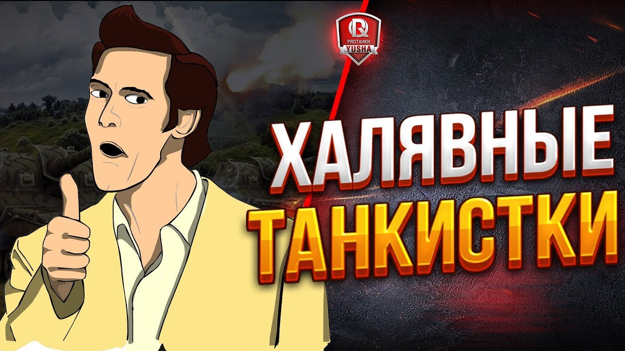 World of Tanks 9.20 - Где Фармить Боны WoT? Рандом vs. Ранговые .