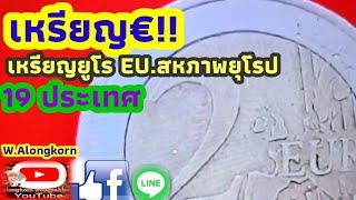 #เหรียญ2ยูโร#สหภาพทางเศรษฐกิจและการเมือง27ประเทศ#ทวีปยุโรป4,233,255#ยูโรเป็นสกุลเงินใช้ใน 38 ประเทศ