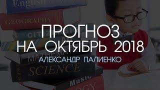 Прогноз на октябрь 2018. Александр Палиенко.