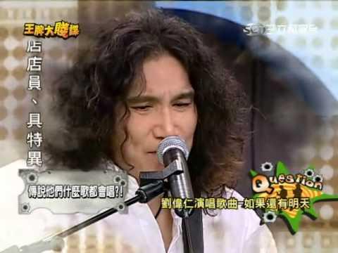 Popular Videos - 劉偉仁 & Simon Hsueh