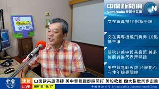 2018 09 18 中廣論壇 董智森時間