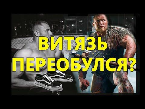 Вызов на бой Максима Новоселова. Сергей Витязь переобулся?