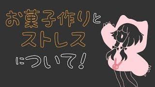 【ゆっくり解説】お菓子と心理学#3 - お菓子作りとストレス -【VOICEROID】 thumbnail