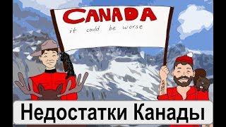 Что нам не нравится в Канаде. Недостатки Канады. Сергей, Наталья. Иммиграция в Канаду. Торонто.