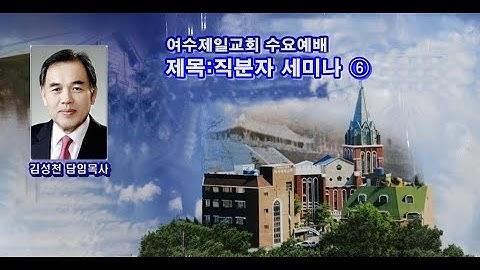 여수제일교회수요예배20210407