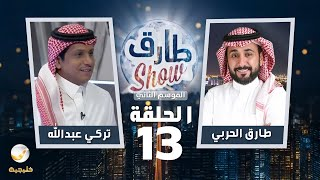 برنامج طارق شو الموسم الثاني الحلقة 13 - ضيف الحلقة تركي عبدالله