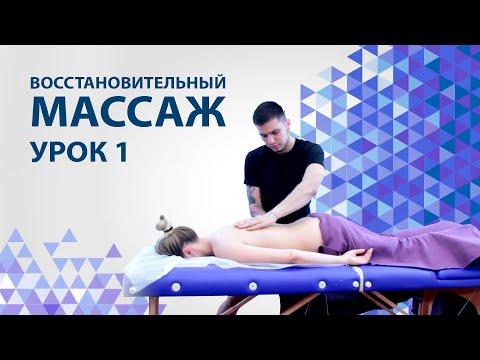 Как научиться делать массаж видеоуроки
