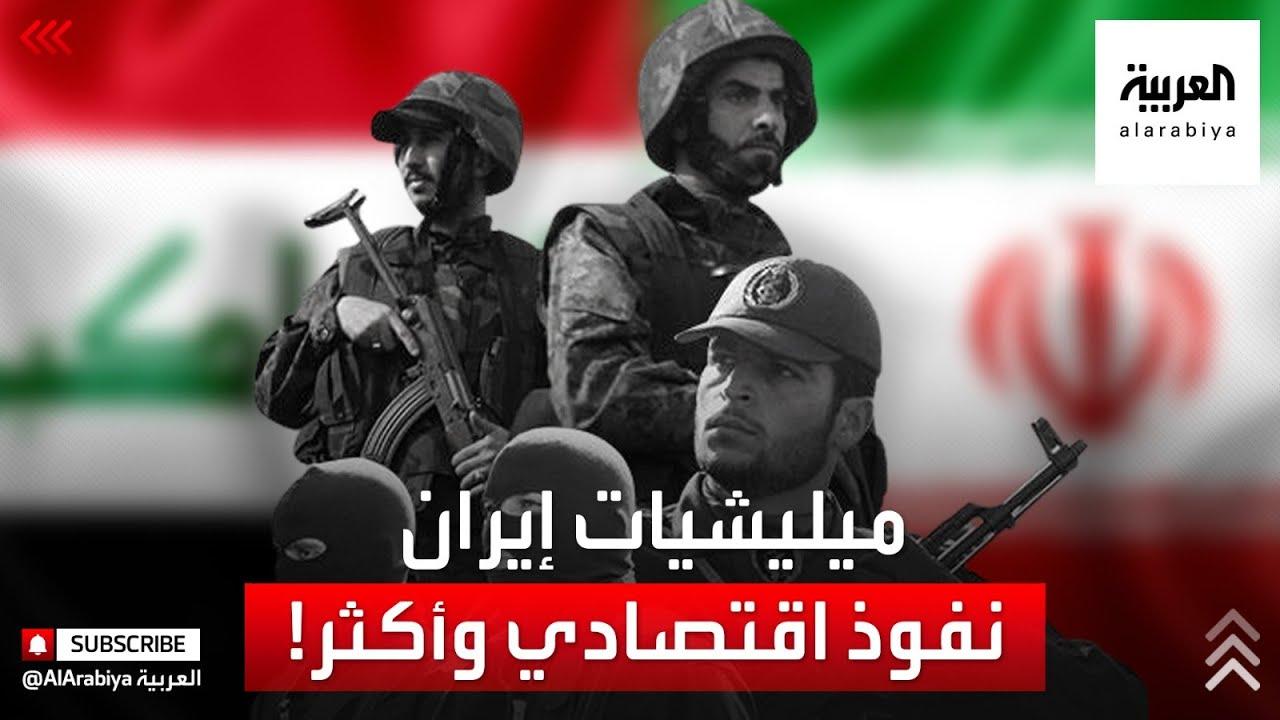 ميليشيات إيران تسيطر على الاقتصاد السياسي للمواقع المنتزعة من داعش  - 21:57-2021 / 5 / 6