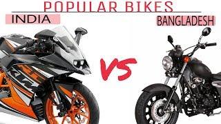 Top Popular Bikes In Bangladesh vs India 2018   Auto Gyann