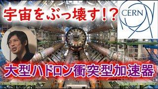 宇宙をぶっ壊す!?CERNが2050年にやばい物を完成させる