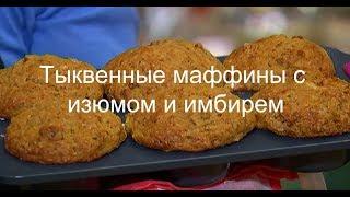 Юлия Высоцкая — Тыквенные маффины с  изюмом и имбирем