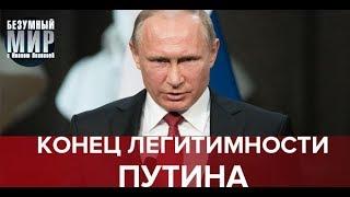 видео Выборы в России! Почему тайное голосование?