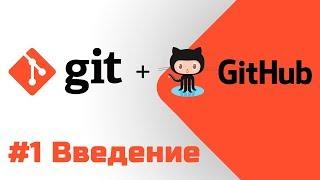 #1 Уроки Git+GitHub - Что такое система управления версиями