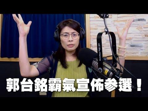 \'19.04.18【觀點│選民你最大】郭台銘霸氣宣佈參選!