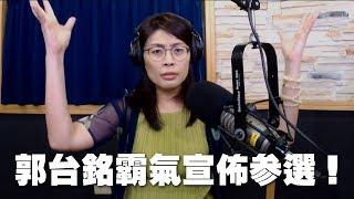 '19.04.18【觀點│選民你最大】郭台銘霸氣宣佈參選!