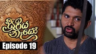 Sooriya Naayo Episode 19 | 11 - 08 - 2018 | Siyatha TV Thumbnail