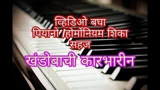 खंडोबाची कारभारीन/ विडियो बघून होर्मोनियम शिकाल सहज/पियानो नोटेशन/Khandobachi karbharin
