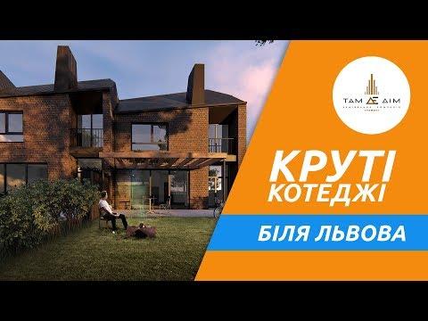 Купити котедж біля Львова за ціною квартири