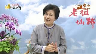 北投教室23屆 顏鈺珊、蕭天賜【老祖仙跡149】| WXTV唯心電視