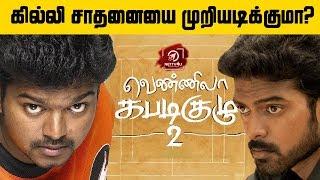 Vennila Kabaddi Kuzhu 2 Teaser Review Vikranth Soori Kishore Selvashekaran V Selvaganesh
