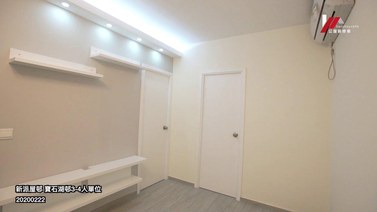 20200222 公屋裝修易 - 新公屋單位寶石湖邨3-4人單位 - YouTube