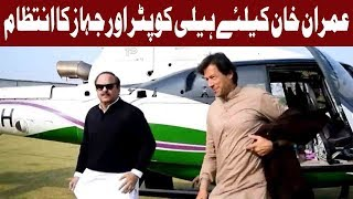 Plane and Helicopter Arranged For Imran Khan's Election Campaign - Elections 2018 - Express News