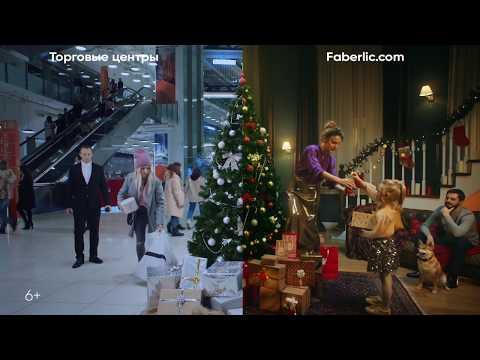 Подготовиться к праздникам за клик-клик-клик | Новогодние подарки на faberlic.com #НГбезТЦ