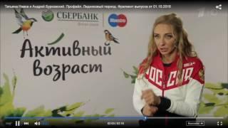 Ледниковый период Татьяна Навка и Андрей Бурковский профайл