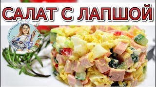 САЛАТ С ЛАПШОЙ БЫСТРОГО ПРИГОТОВЛЕНИЯ! Вкусный и простой рецепт салата с лапшой.