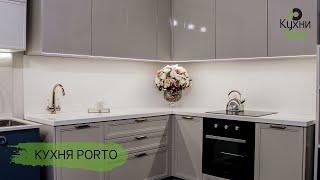 Кухня Porto (серый кашемир)