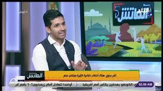 تحليل مباراة مصر والكونغو مع أحمد عفيفي - تامر بدوي - هاني حتحوت