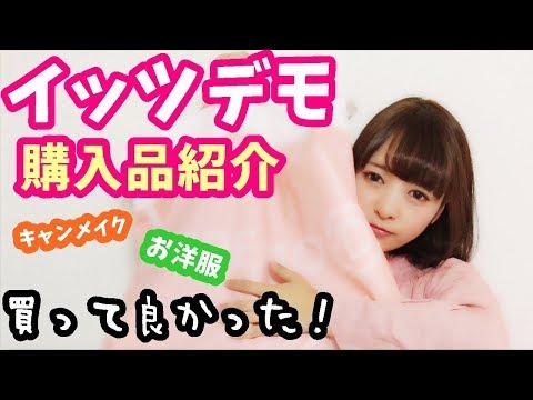 大量購入品紹介イッツデモ♡CANMAKEコスメ♡激カワお洋服