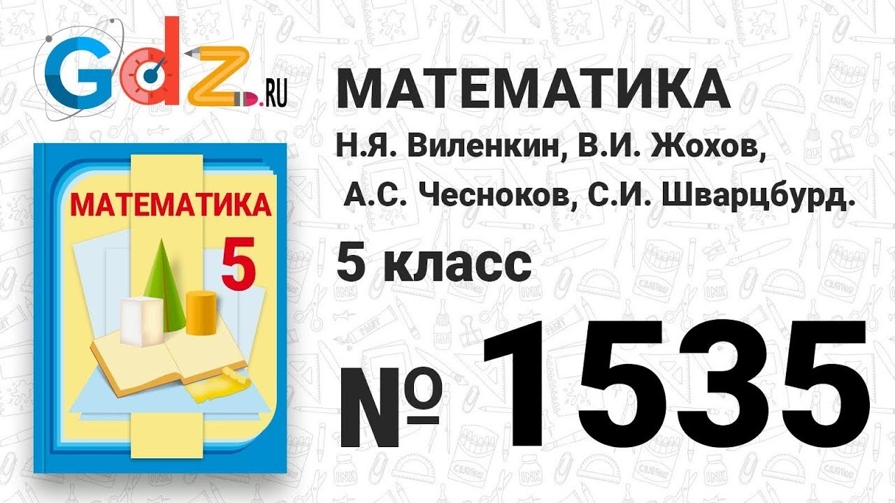 класса гдз по математике номер 1535 5