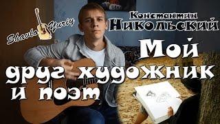 К. Никольский - Мой друг художник и поэт [Урок на гитаре]