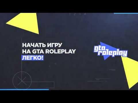 Как начать играть на GTA RP