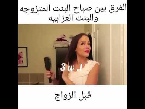 cab9690b00667 الفرق بين قبل و بعد الزواج - YouTube