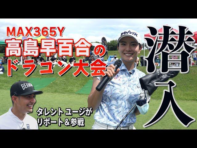 """ドラコン女王・高島早百合が主催! """"普通のゴルファー""""が「見て、やって、楽しめる」ドラコン大会に潜入!"""