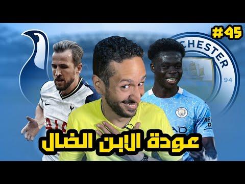 النجم العربي وصل الجالاكتيكوس في مواجهة كوكي    مدرب سيتي #٤٥