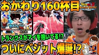 ドッカンバトル【極#209】ファイナルおかわりドッカンフェス160連目!ベジッ…